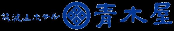 【公式】筑波山ホテル青木屋